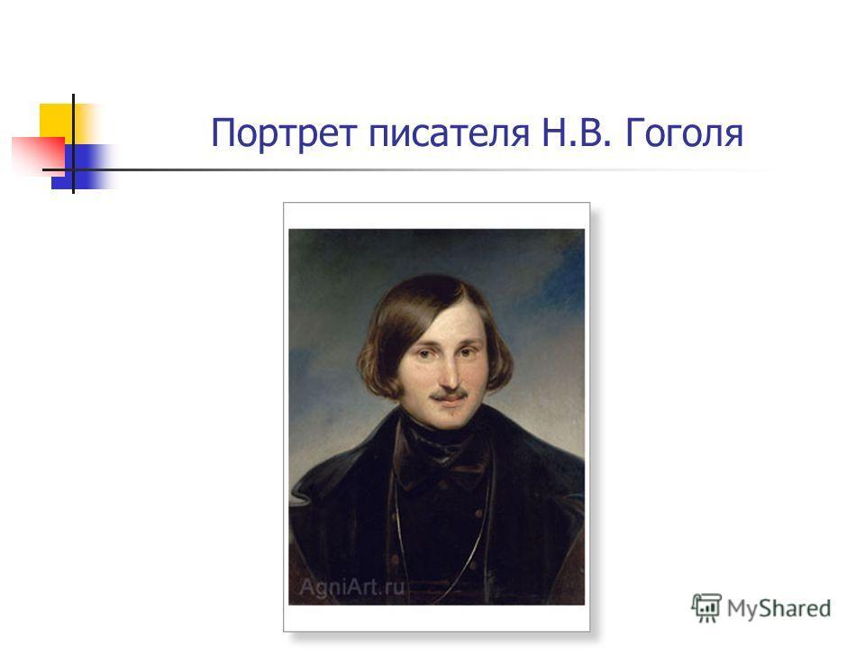 Портрет писателя Н.В. Гоголя