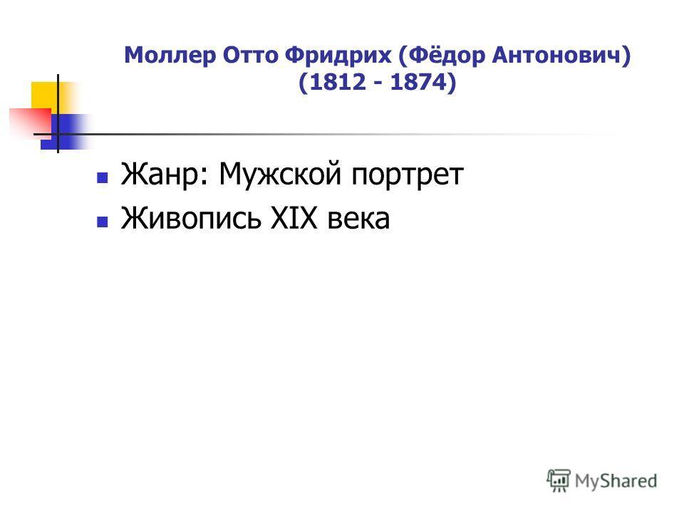 Моллер Отто Фридрих (Фёдор Антонович) (1812 - 1874) Жанр: Мужской портрет Живопись XIX века