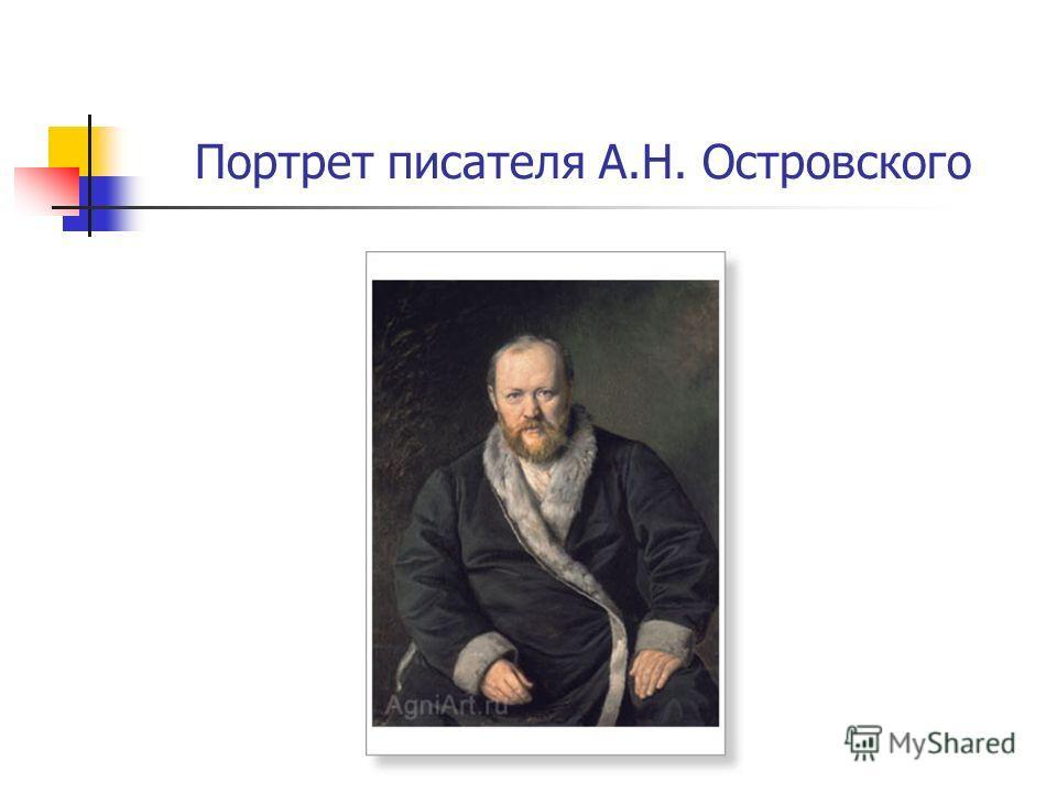 Портрет писателя А.Н. Островского