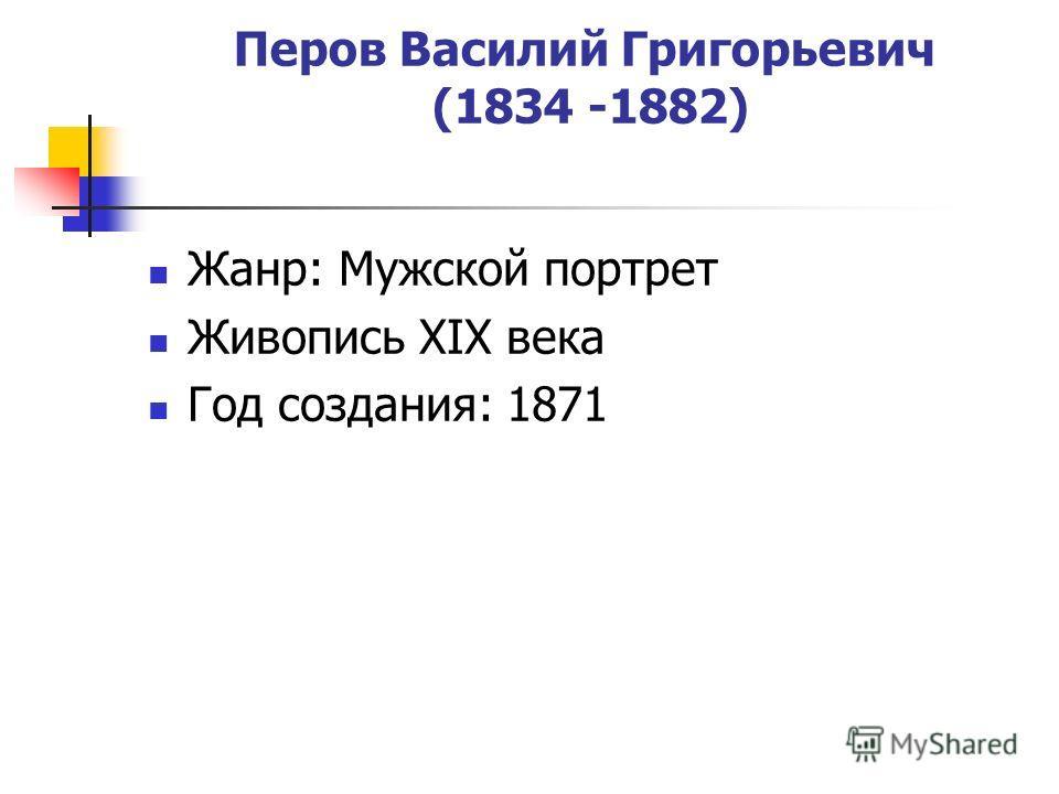 Перов Василий Григорьевич (1834 -1882) Жанр: Мужской портрет Живопись XIX века Год создания: 1871