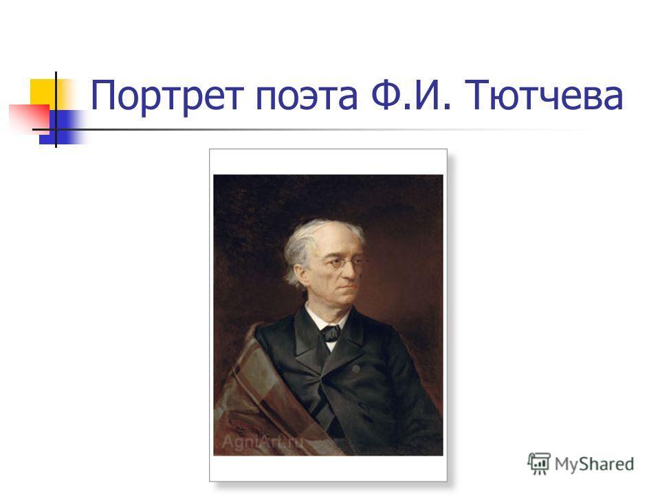 Портрет поэта Ф.И. Тютчева