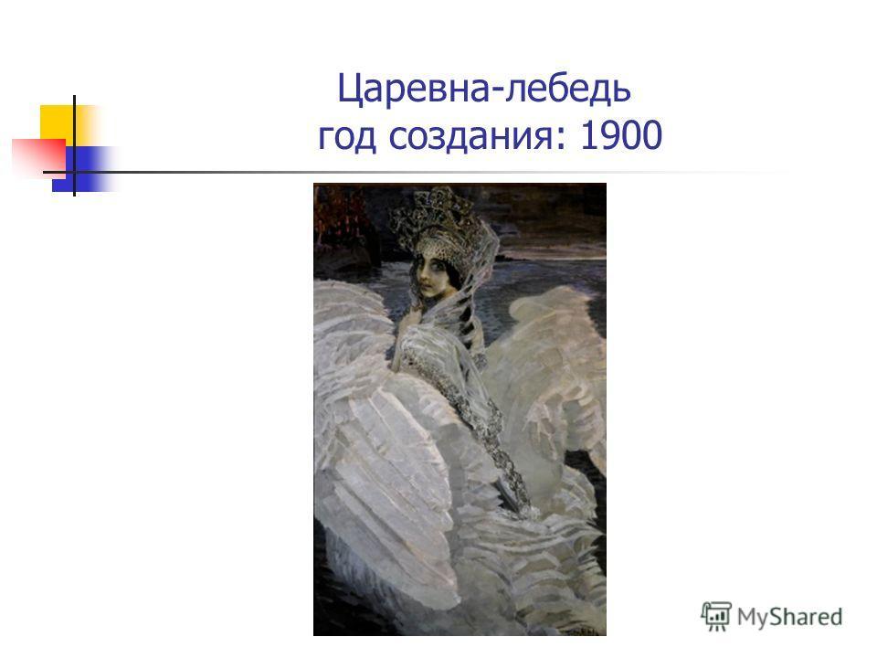 Царевна-лебедь год создания: 1900