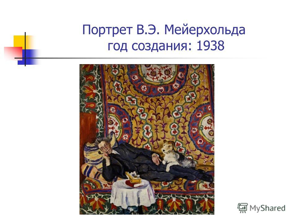Портрет В.Э. Мейерхольда год создания: 1938