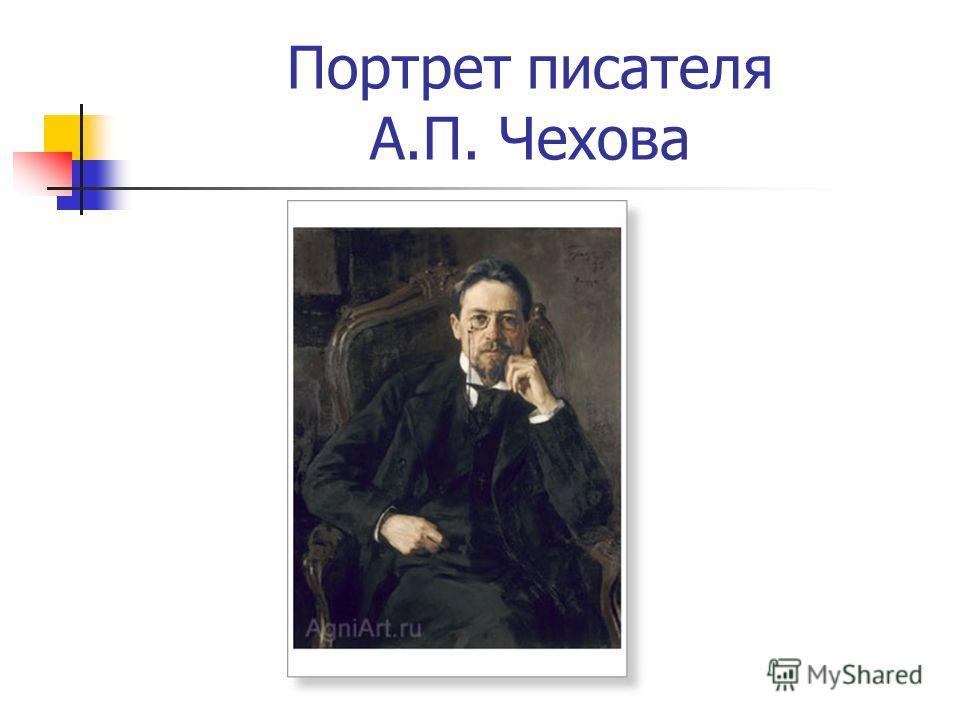 Портрет писателя А.П. Чехова
