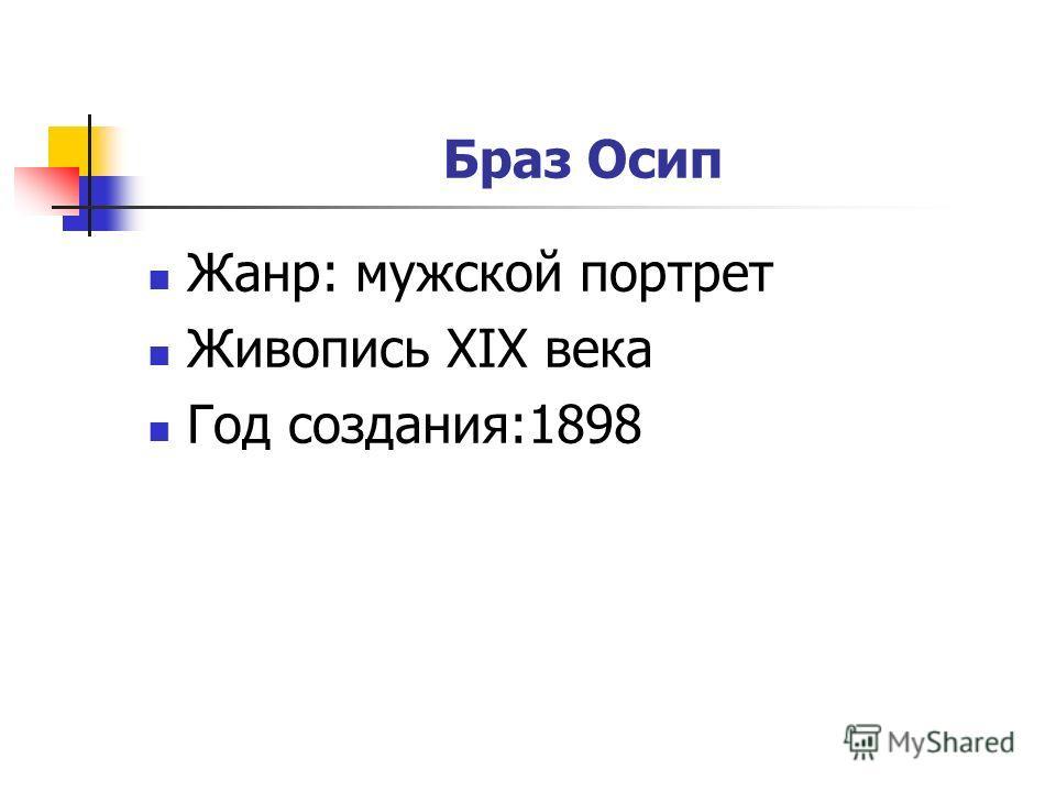 Браз Осип Жанр: мужской портрет Живопись XIX века Год создания:1898