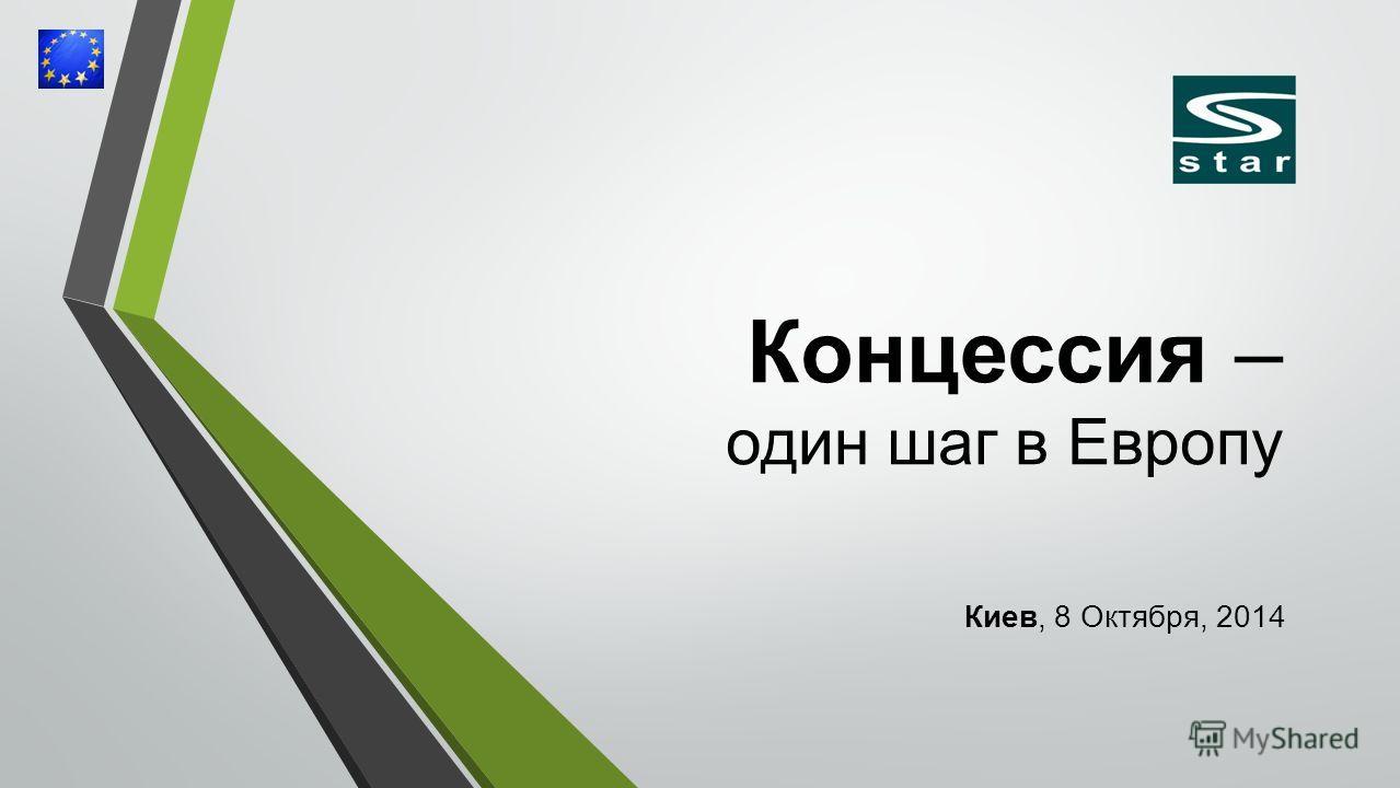 Концессия – один шаг в Европу Киев, 8 Октября, 2014