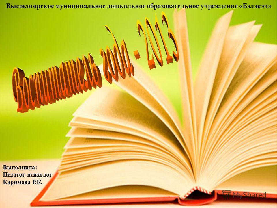 Высокогорское муниципальное дошкольное образовательное учреждение «Бэлэкэч»Выполнила:Педагог-психолог Каримова Р.К.