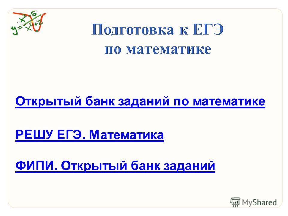 Открытый банк заданий по математике РЕШУ ЕГЭ. Математика ФИПИ. Открытый банк заданий
