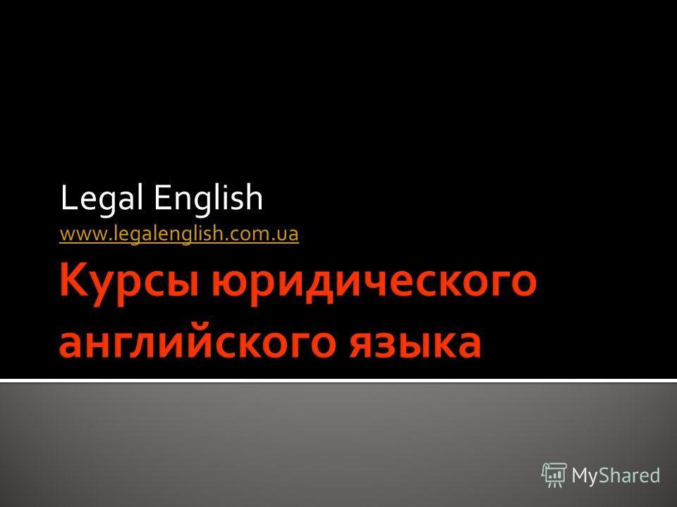 Legal English www.legalenglish.com.ua