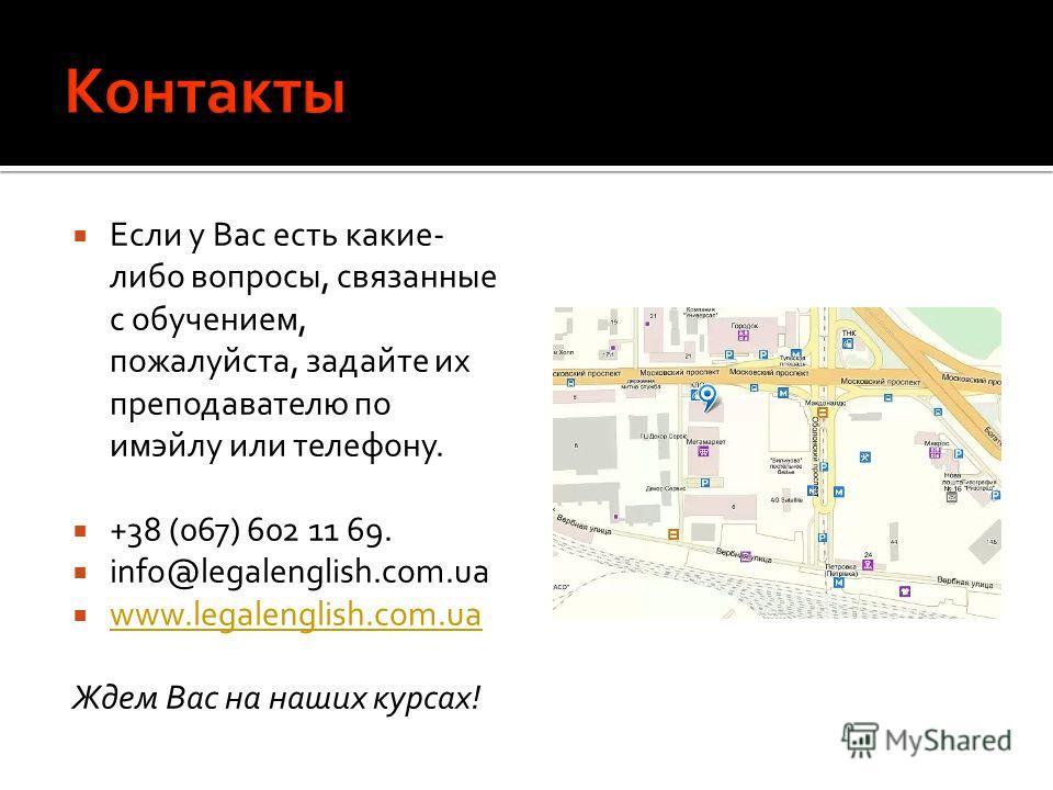 Если у Вас есть какие- либо вопросы, связанные с обучением, пожалуйста, задайте их преподавателю по имэйлу или телефону. +38 (067) 602 11 69. info@legalenglish.com.ua www.legalenglish.com.ua Ждем Вас на наших курсах!