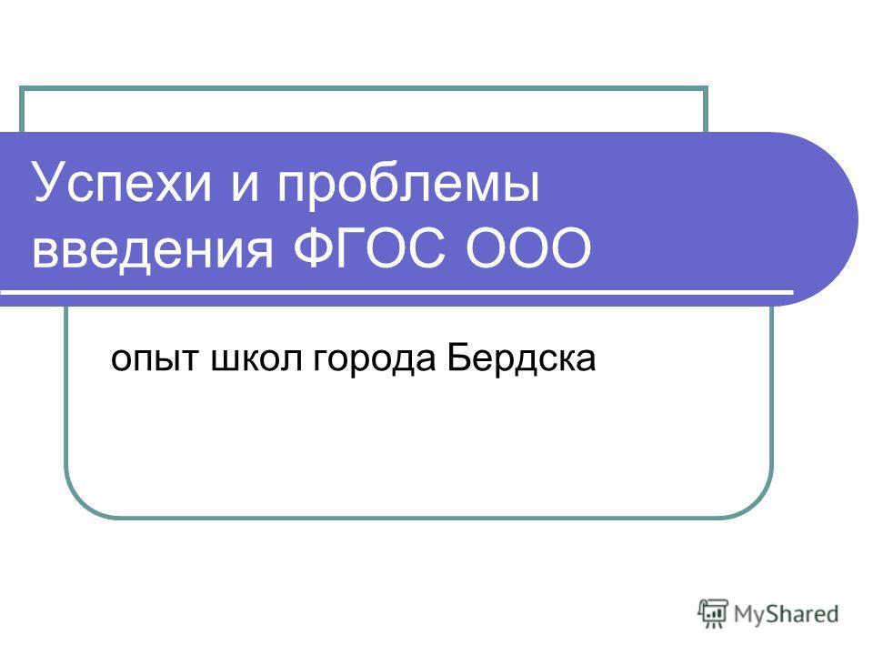 Успехи и проблемы введения ФГОС ООО опыт школ города Бердска