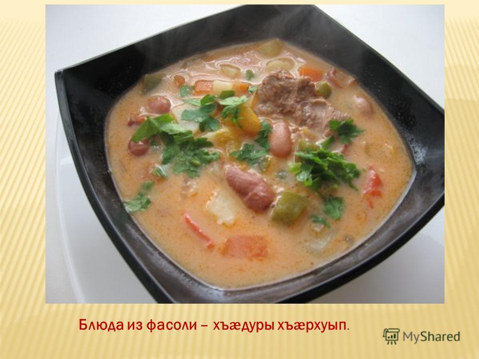 Блюда из фасоли – хъ ӕ дуры хъ ӕ рхуып.