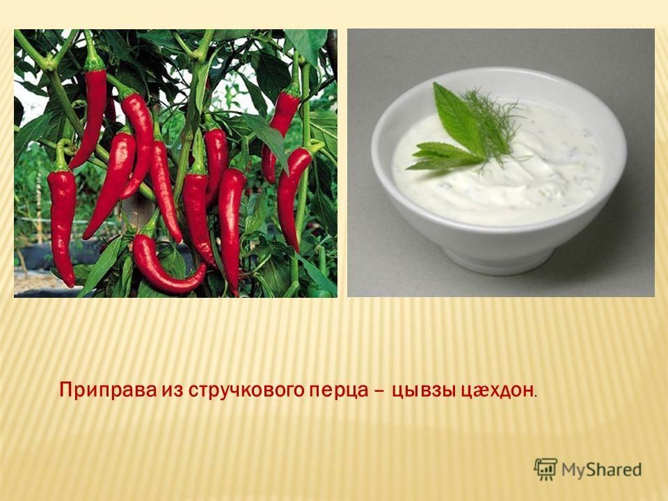 Приправа из стручкового перца – цывзы ц ӕ хдон.