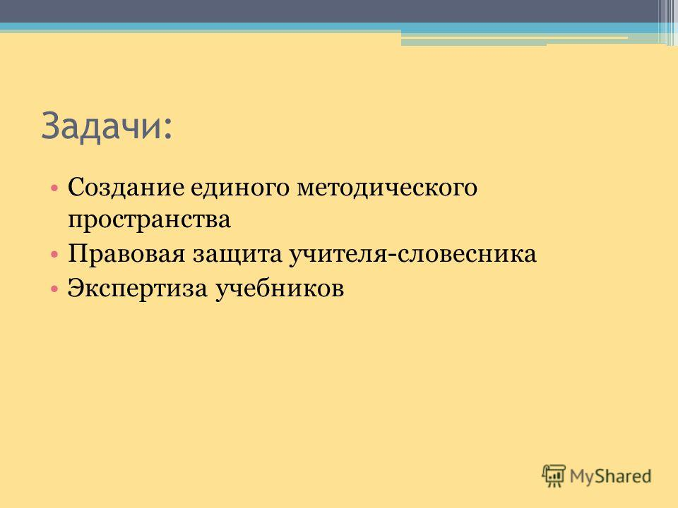 Задачи: Создание единого методического пространства Правовая защита учителя-словесника Экспертиза учебников