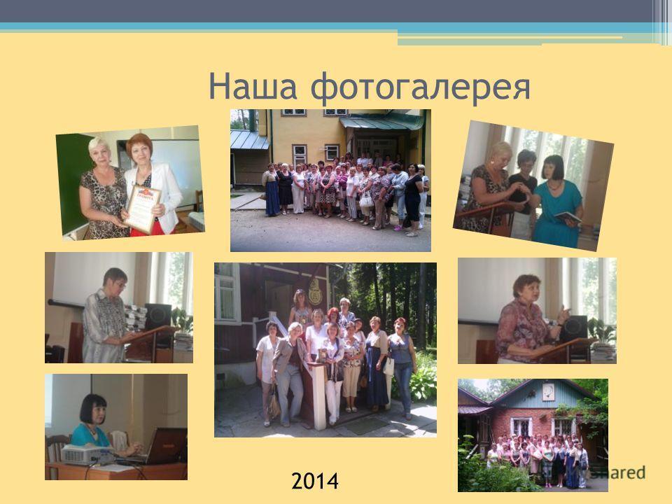 Наша фотогалерея 2014