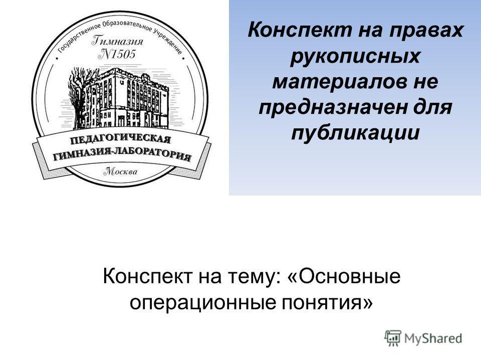 Конспект на правах рукописных материалов не предназначен для публикации Конспект на тему: «Основные операционные понятия»