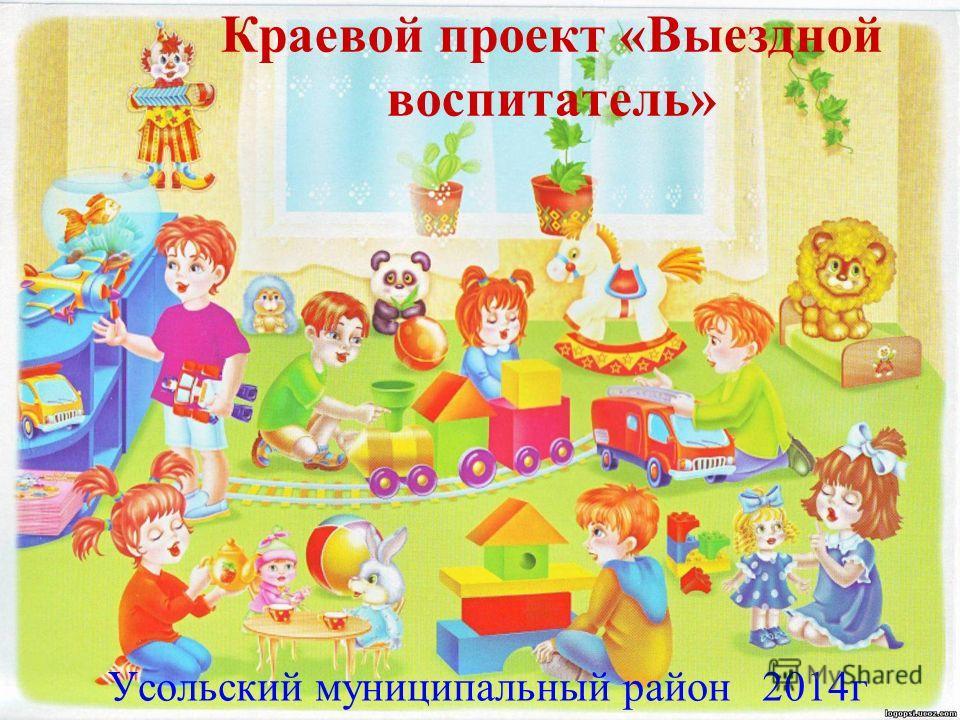 Краевой проект «Выездной воспитатель» Усольский муниципальный район 2014 г