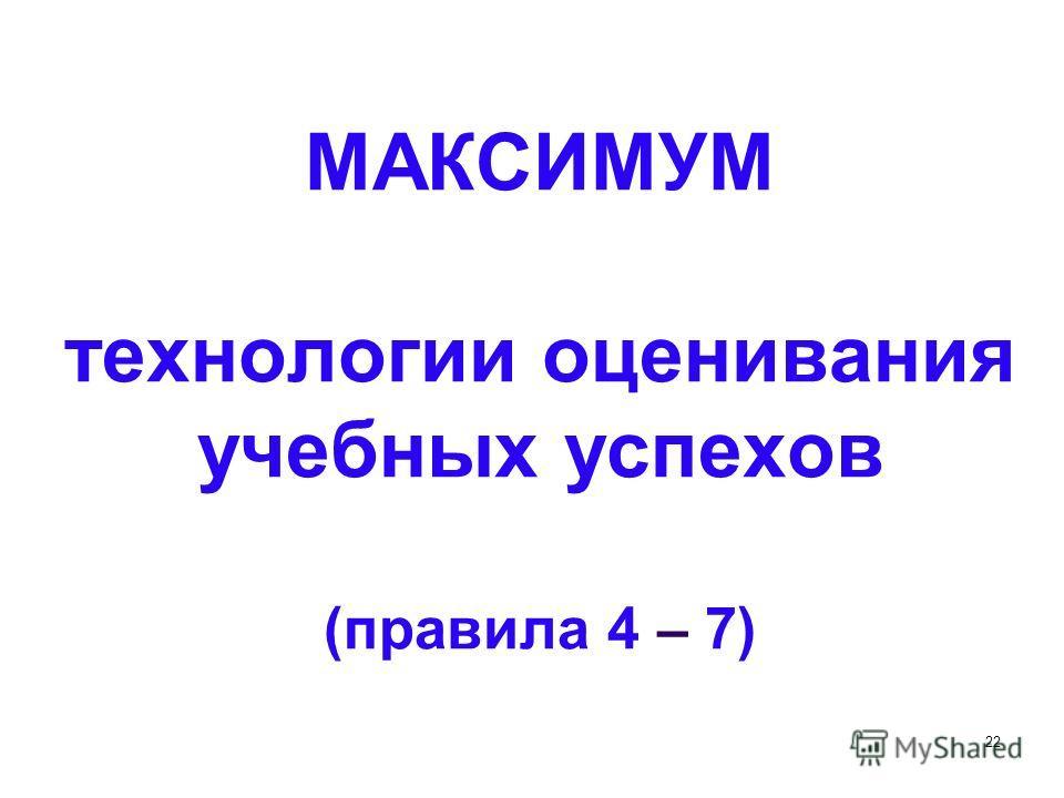 22 МАКСИМУМ технологии оценивания учебных успехов (правила 4 – 7)