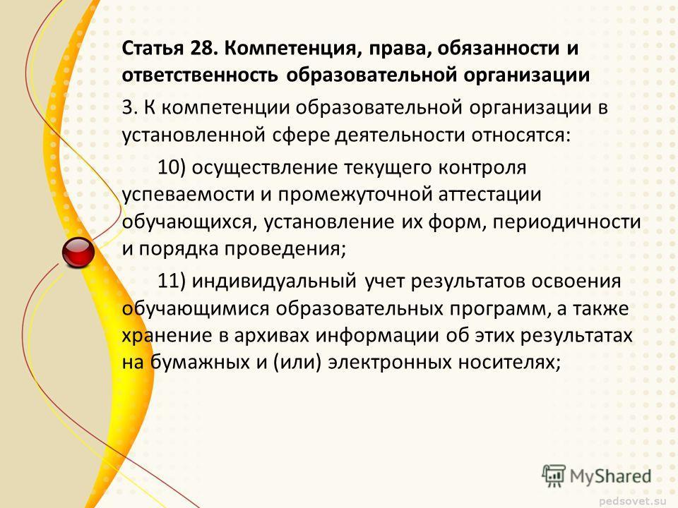 Статья 28. Компетенция, права, обязанности и ответственность образовательной организации 3. К компетенции образовательной организации в установленной сфере деятельности относятся: 10) осуществление текущего контроля успеваемости и промежуточной аттес