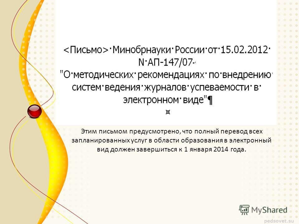 Этим письмом предусмотрено, что полный перевод всех запланированных услуг в области образования в электронный вид должен завершиться к 1 января 2014 года.