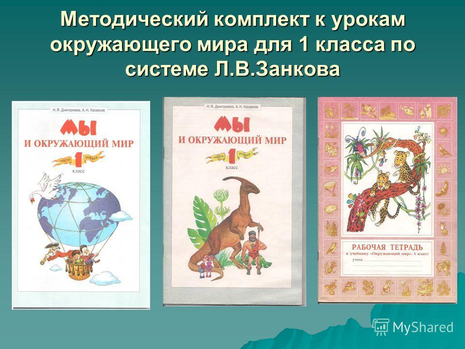 Методический комплект к урокам окружающего мира для 1 класса по системе Л.В.Занкова
