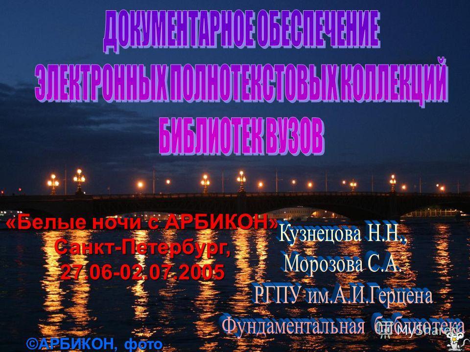 «Белые ночи с АРБИКОН» Санкт-Петербург,27.06-02.07.2005 ©АРБИКОН, фото