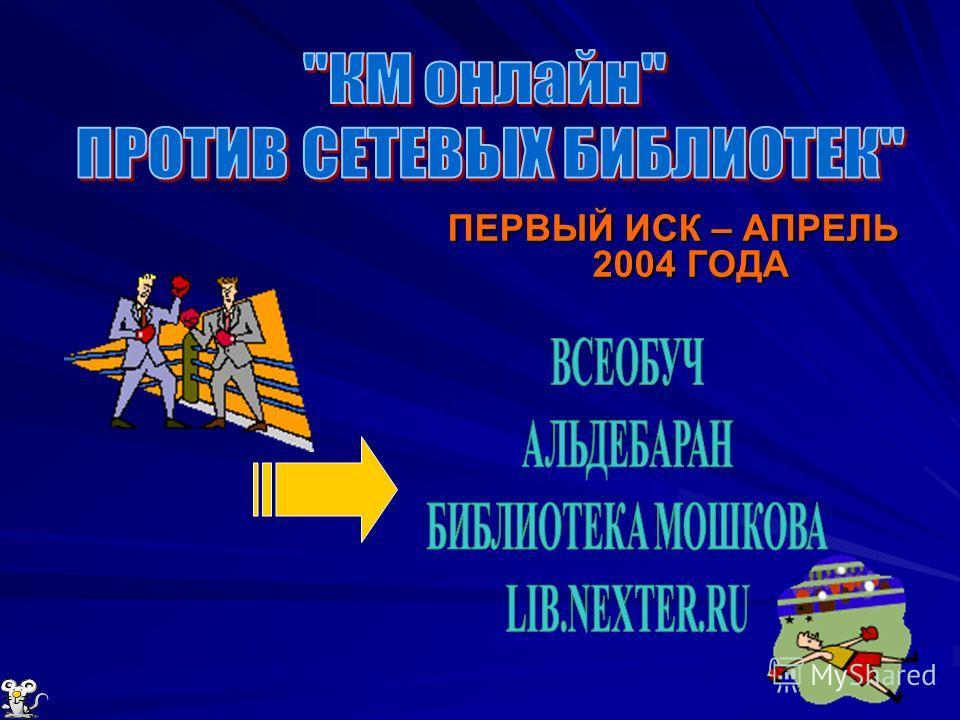 ПЕРВЫЙ ИСК – АПРЕЛЬ 2004 ГОДА