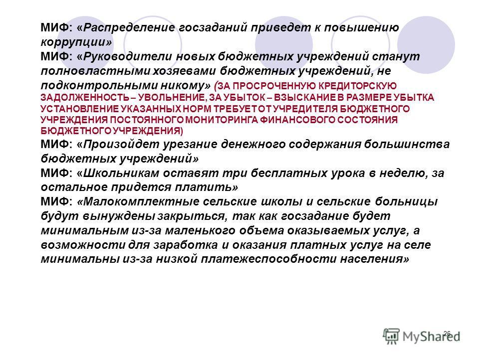 26 МИФ: «Распределение госзаданий приведет к повышению коррупции» МИФ: «Руководители новых бюджетных учреждений станут полновластными хозяевами бюджетных учреждений, не подконтрольными никому» ( ЗА ПРОСРОЧЕННУЮ КРЕДИТОРСКУЮ ЗАДОЛЖЕННОСТЬ – УВОЛЬНЕНИЕ
