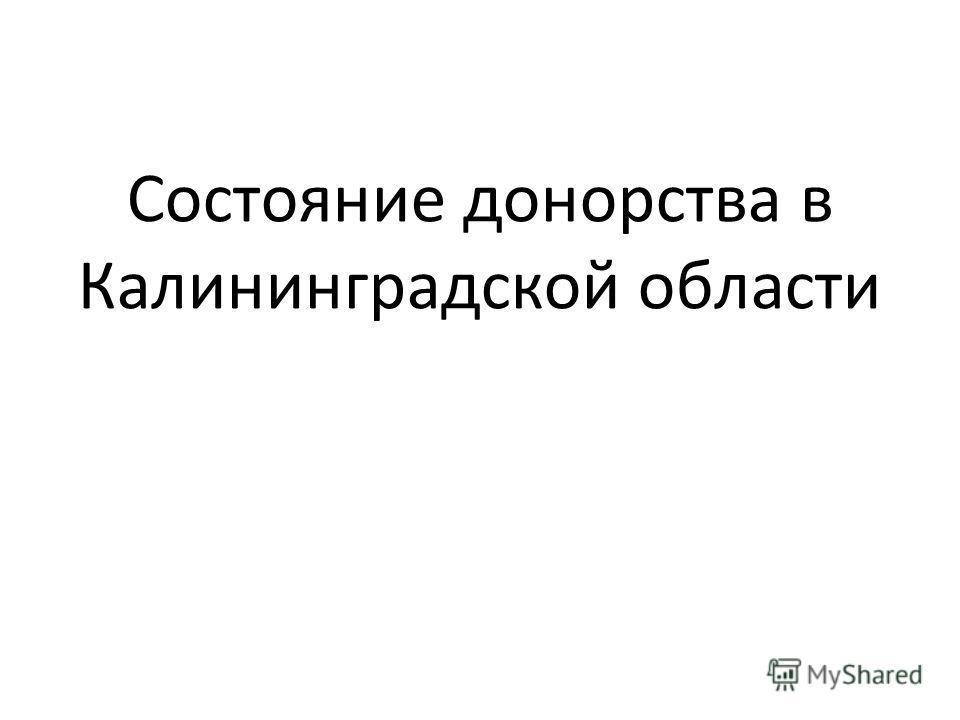 Состояние донорства в Калининградской области