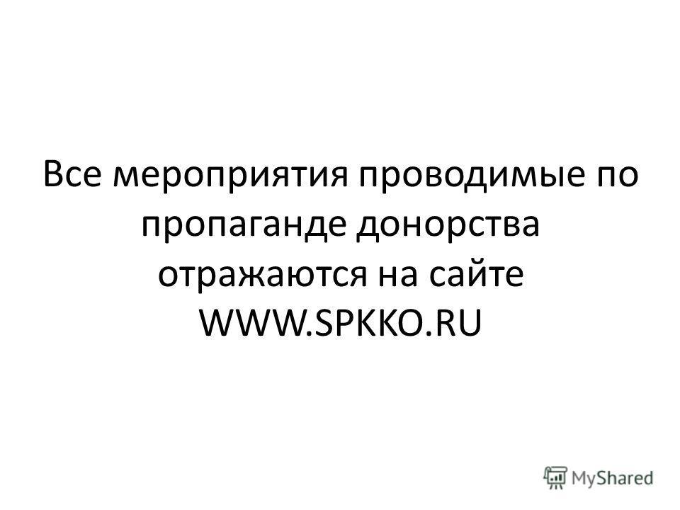 Все мероприятия проводимые по пропаганде донорства отражаются на сайте WWW.SPKKO.RU
