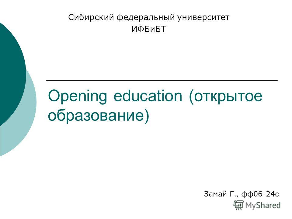 Opening education (открытое образование) Сибирский федеральный университет ИФБиБТ Замай Г., ф 06-24 с
