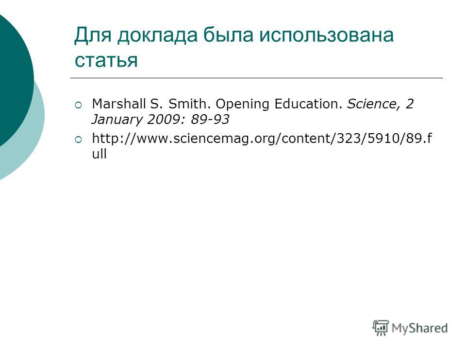 Для доклада была использована статья Marshall S. Smith. Opening Education. Science, 2 January 2009: 89-93 http://www.sciencemag.org/content/323/5910/89. f ull