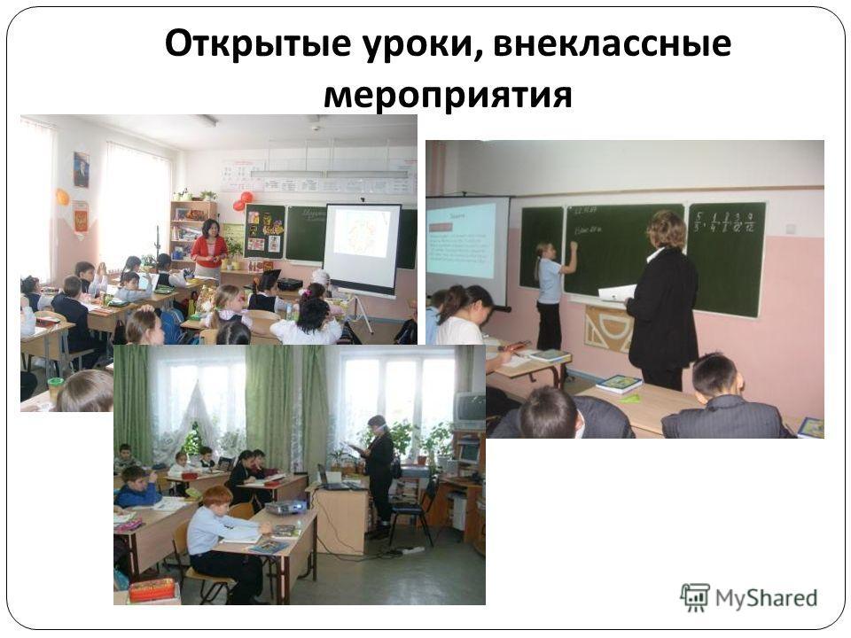 Открытые уроки, внеклассные мероприятия