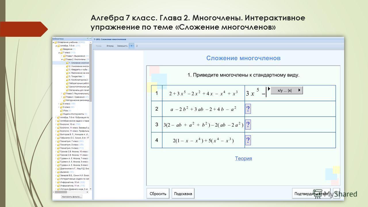 Алгебра 7 класс. Глава 2. Многочлены. Интерактивное упражнение по теме «Сложение многочленов»