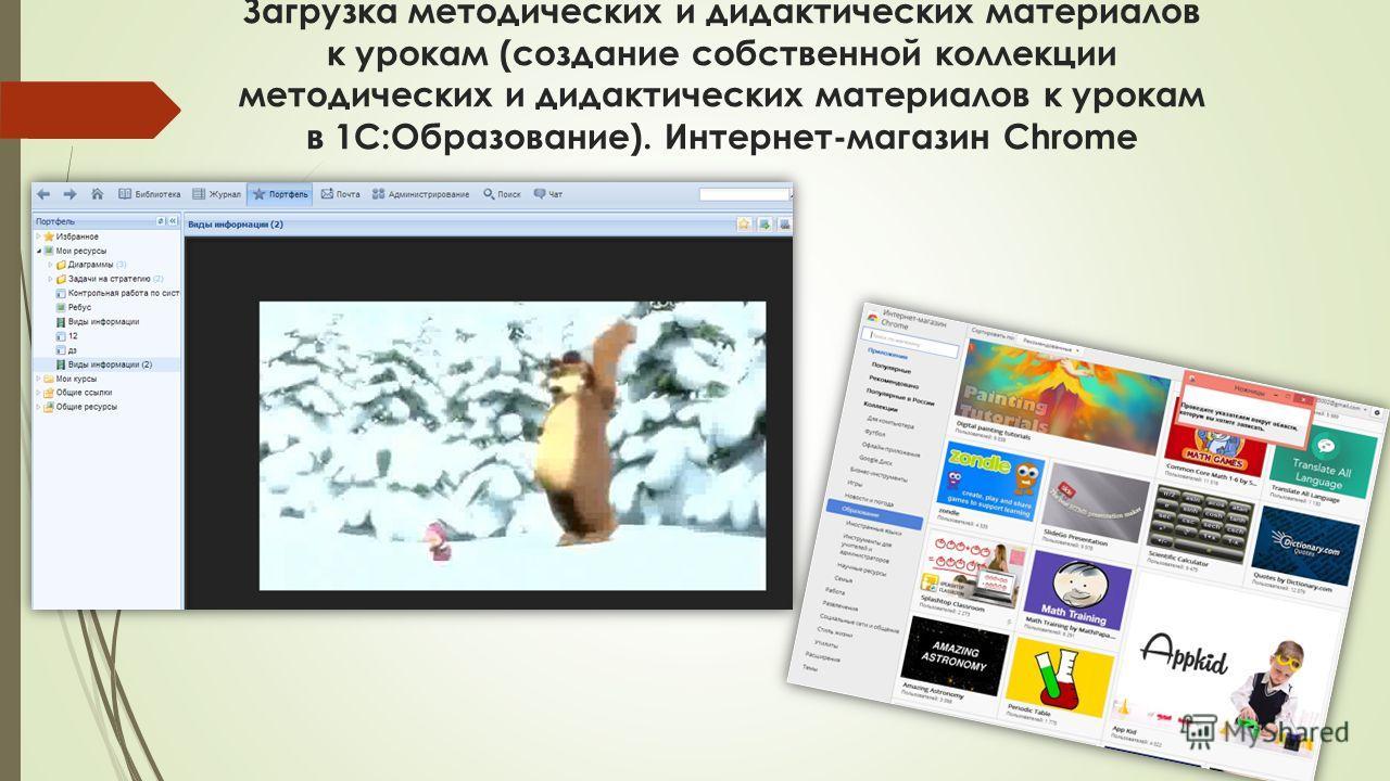 Загрузка методических и дидактических материалов к урокам (создание собственной коллекции методических и дидактических материалов к урокам в 1С:Образование). Интернет-магазин Chrome