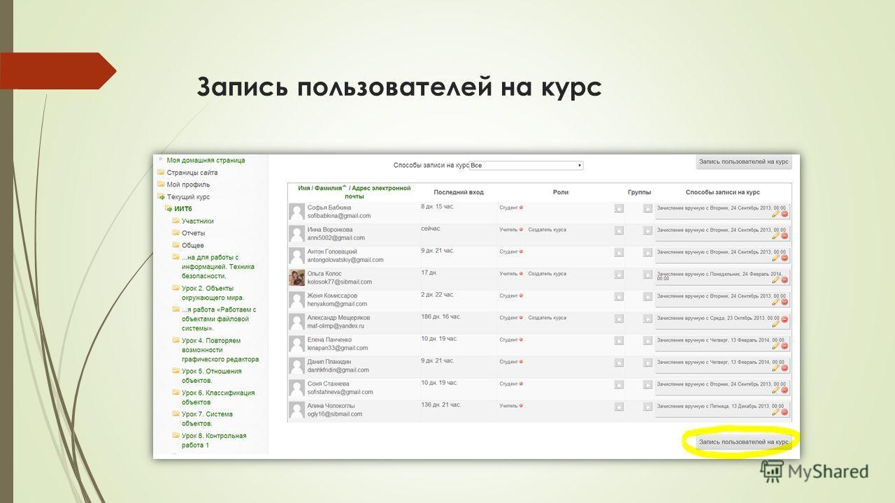 Запись пользователей на курс