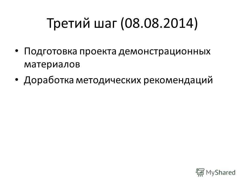 Третий шаг (08.08.2014) Подготовка проекта демонстрационных материалов Доработка методических рекомендаций