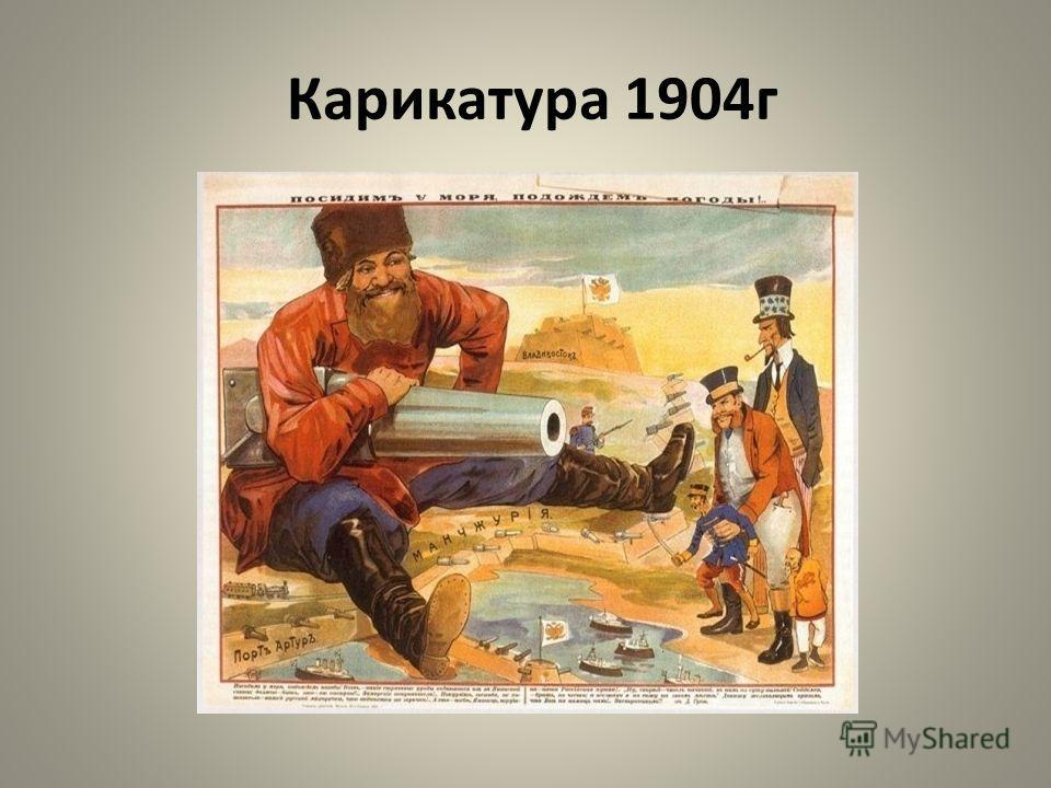 Карикатура 1904 г
