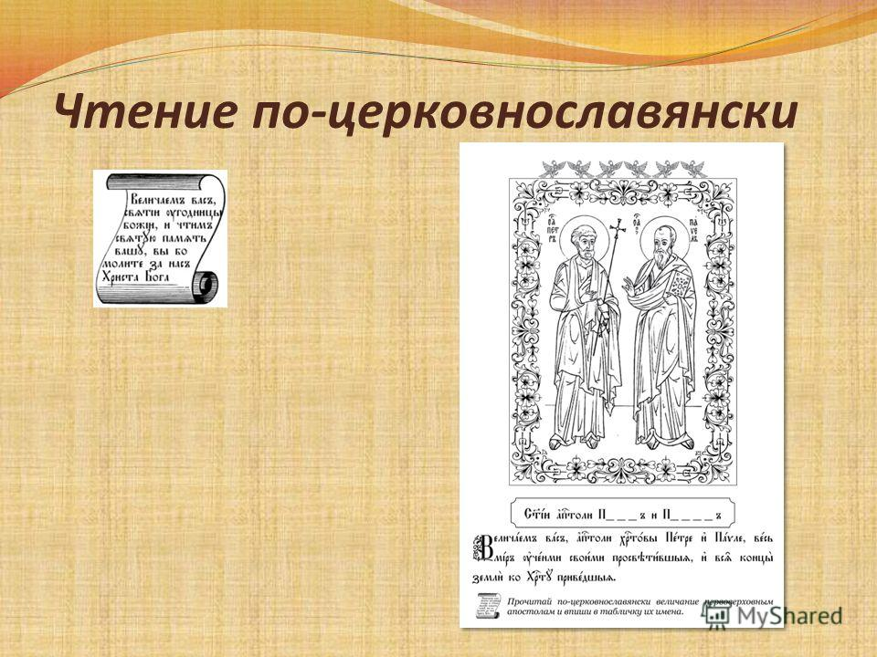 Чтение по-церковнославянски