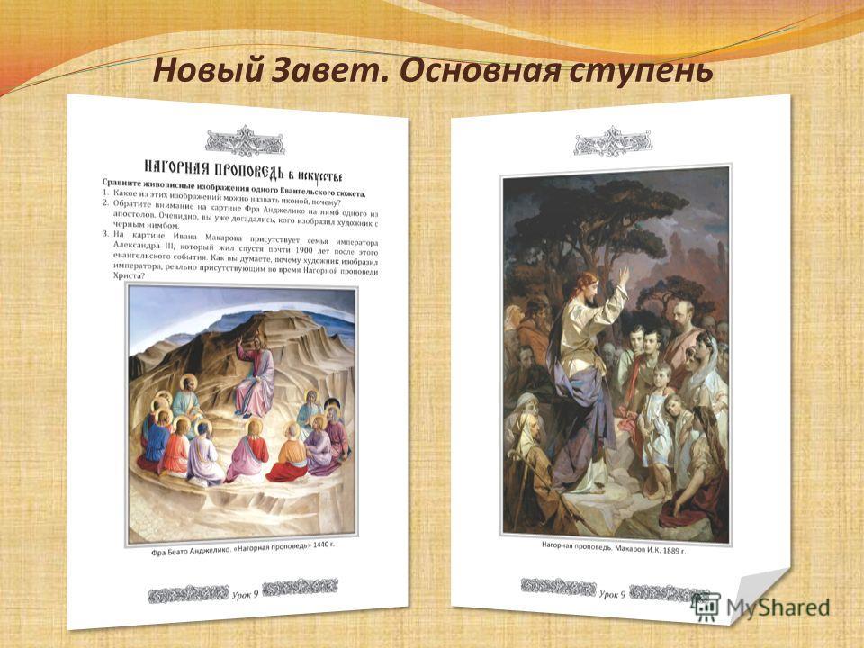 Новый Завет. Основная ступень