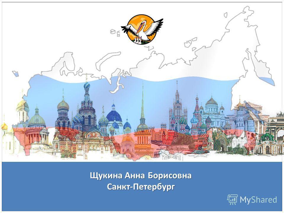 Щукина Анна Борисовна Санкт-Петербург