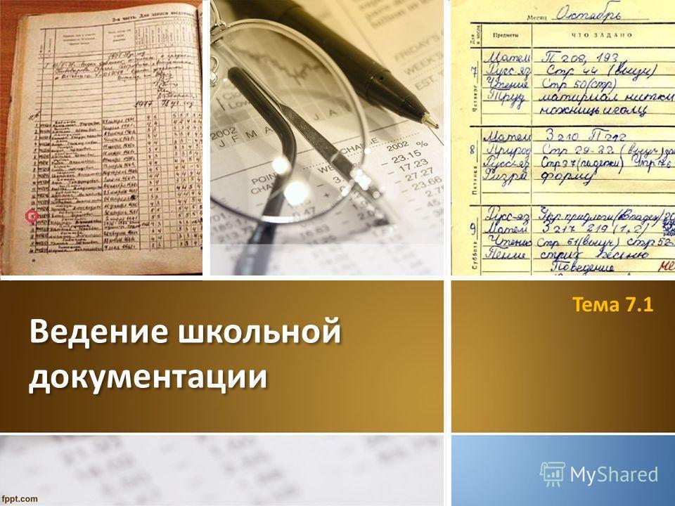 Ведение школьной документации Тема 7.1