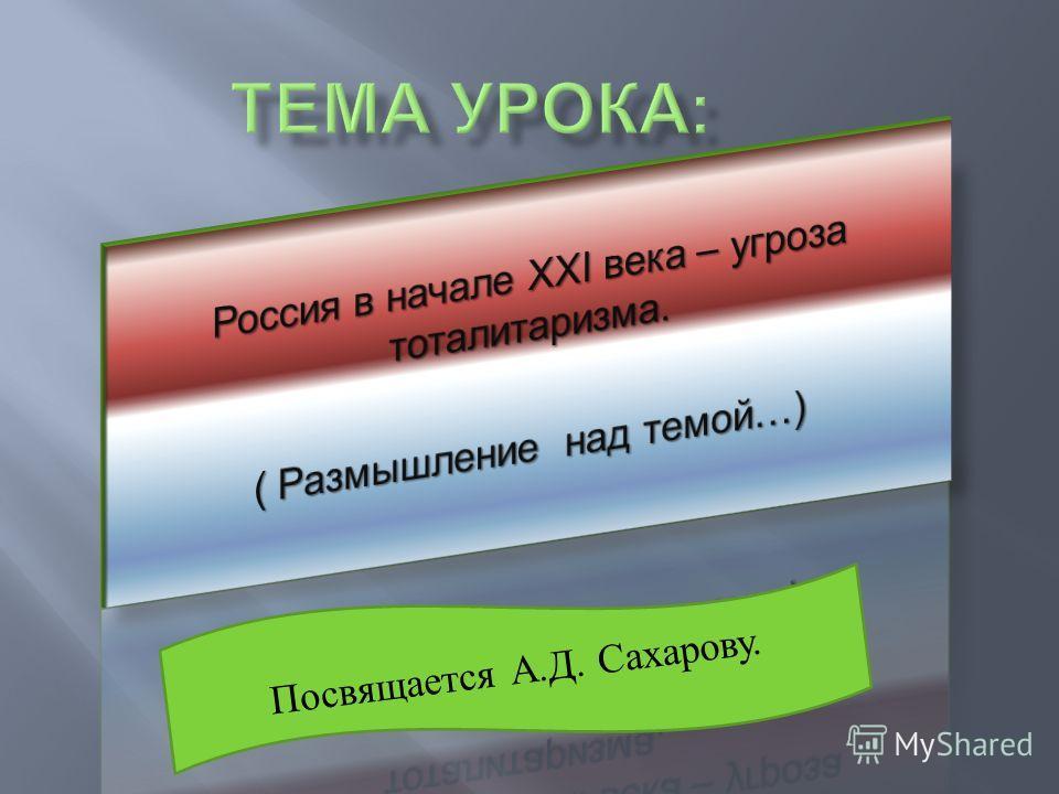 Посвящается А.Д. Сахарову.