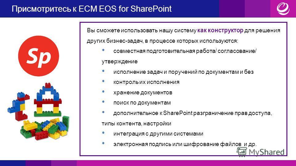 Присмотритесь к ECM EOS for SharePoint Вы сможете использовать нашу систему как конструктор для решения других бизнес-задач, в процессе которых используются: совместная подготовительная работа/ согласование/ утверждение исполнение задач и поручений п