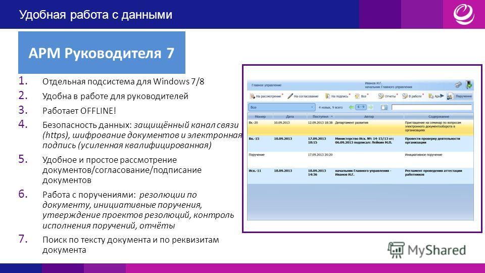 Удобная работа с данными 1. Отдельная подсистема для Windows 7/8 2. Удобна в работе для руководителей 3. Работает OFFLINE! 4. Безопасность данных: защищённый канал связи (https), шифрование документов и электронная подпись (усиленная квалифицированна
