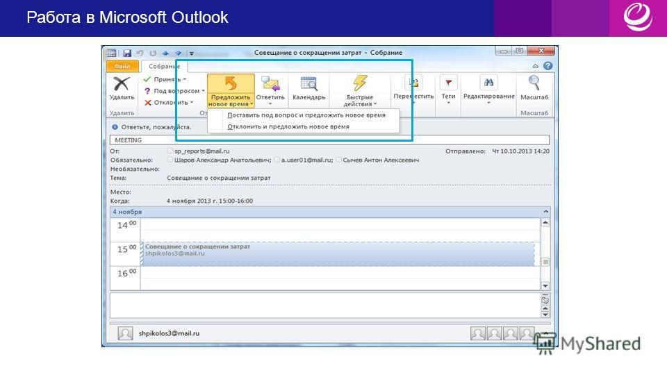 Работа в Microsoft Outlook