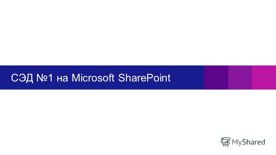 СЭД 1 на Microsoft SharePoint