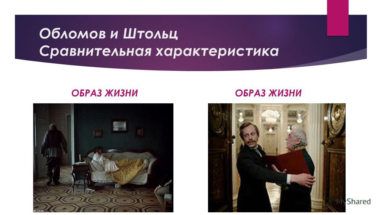 Обломов и Штольц Сравнительная характеристика ОБРАЗ ЖИЗНИ