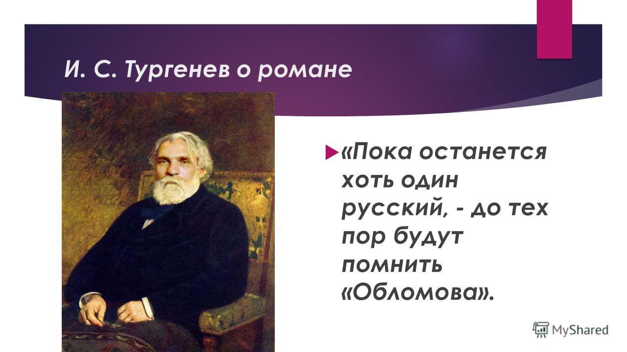 И. С. Тургенев о романе «Пока останется хоть один русский, - до тех пор будут помнить «Обломова».