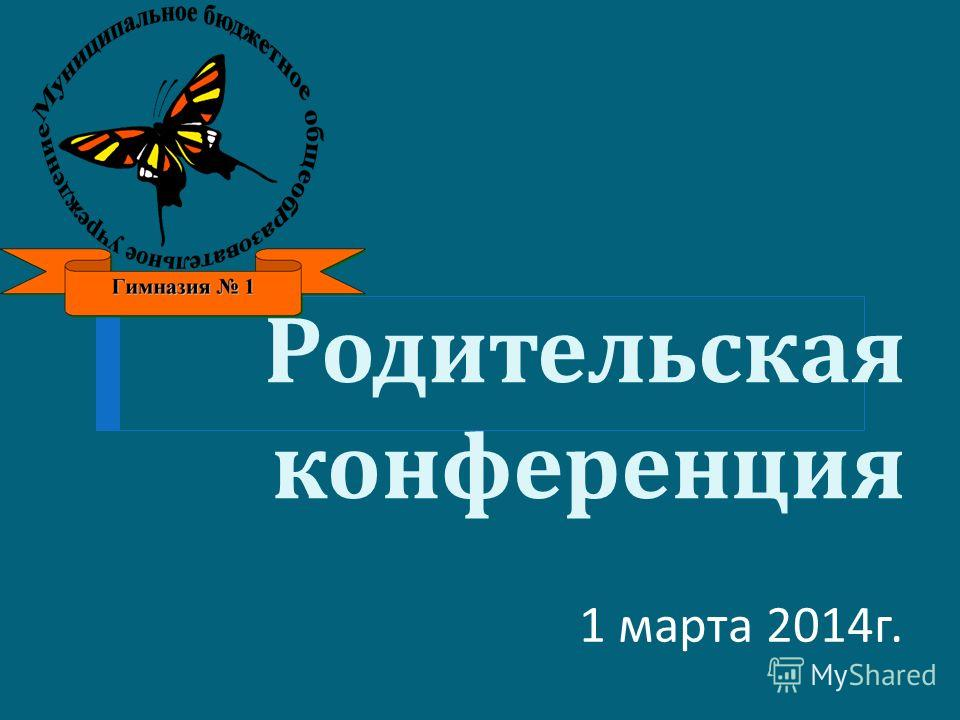 Родительская конференция 1 марта 2014 г.